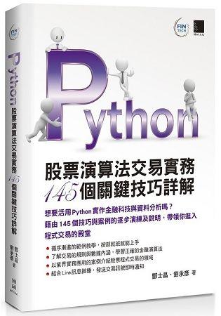 Python: 股票演算法交易實務145個關鍵技巧詳解