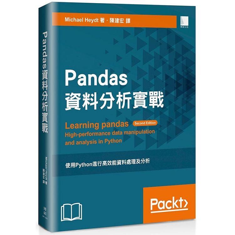 Pandas資料分析實戰:使用Python進行高效能資料處理及分析