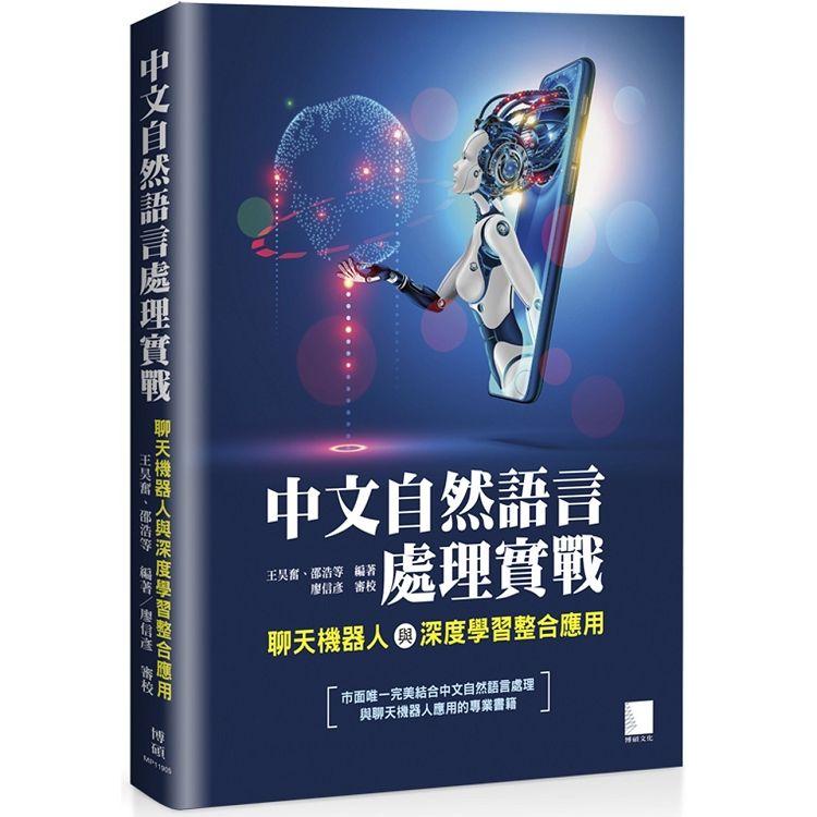中文自然語言處理實戰: 聊天機器人與深度學習整合應用