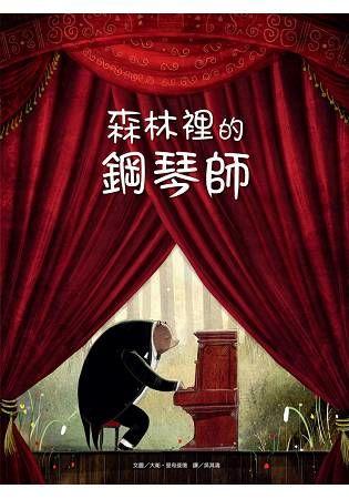 森林裡的鋼琴師