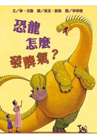 恐龍怎麼發脾氣?