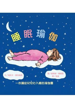 睡眠瑜伽-一本讓幼兒安心入睡的瑜伽書