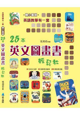 英語教學有一套(國小基礎) 25本英文圖畫書輕鬆教