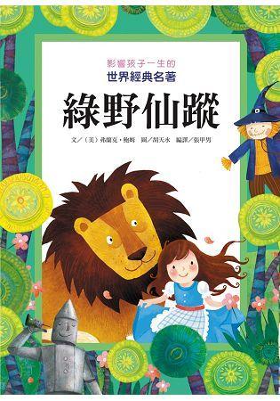 影響孩子一生的世界經典名著:綠野仙蹤