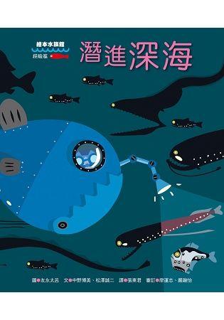 潛進深海(精裝)
