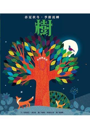 樹:春夏秋冬,季節流轉(精裝)