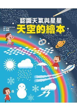 天空的繪本:認識天氣與星星(精裝)