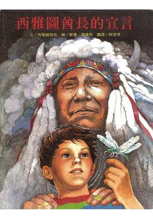 西雅圖酋長的宣言 (精選世界優良圖畫書)