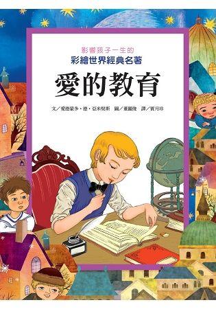 影響孩子一生的彩繪世界經典名著:愛的教育