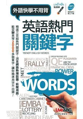 英語萬用圖解字典 這個單字英語這樣說(有聲版)