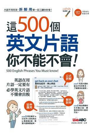 這500個英文片語你不能不會+LiveABC智慧點讀筆 超值組合