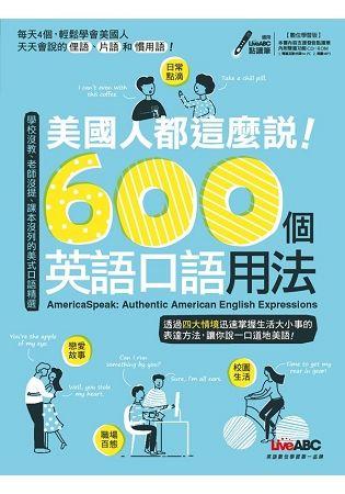 美國人都這麼說!600個英語口語用法+LiveABC智慧點讀筆 超值組合