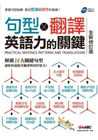 句型X翻譯 英語力的關鍵(全新修訂版)【書+朗讀MP3光碟+別冊】