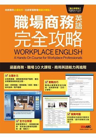 職場商務英語完全攻略:【書+電腦互動光碟(含朗讀MP3)+解答本】