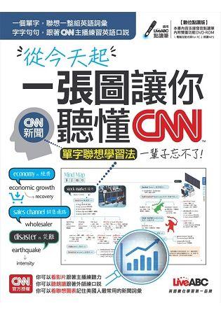 從今天起 一張圖讓你聽懂CNN【書+1片DVD-ROM電腦互動光碟(含課文朗讀MP3)】