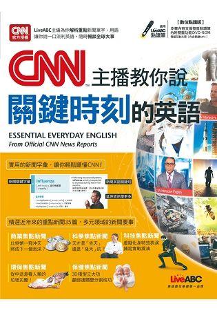 CNN主播教你說關鍵時刻的英語:【書+DVD-ROM電腦互動光碟(含課文朗讀MP3)】