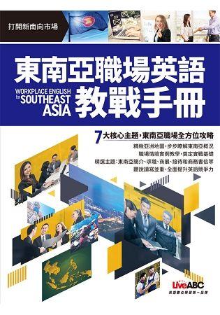 東南亞職場英語教戰手冊(附朗讀MP3)