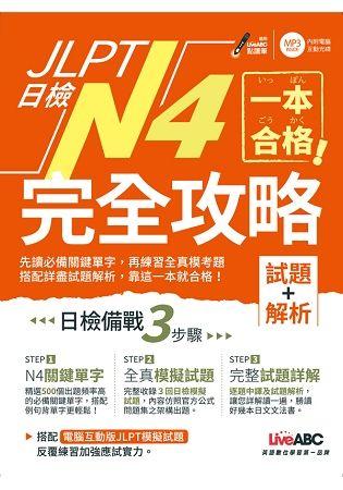 一本合格!JLPT日檢完全攻略(試題+解析)N4:【1書+1 CD-ROM電腦互動光碟(含單字例句.試題MP3)】