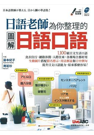 日語老師為你整理的圖解日語口語:【書+朗讀光碟MP3(含點讀筆音檔)】