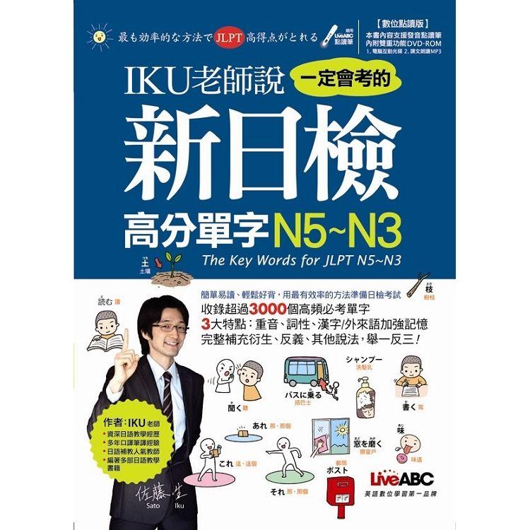 IKU老師說一定會考的新日檢高分單字N5~N3:【1書+1片DVD-ROM 數位學習光碟(含朗讀MP3)】(數位點讀版)