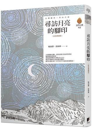 尋訪月亮的腳印【紀念典藏版】