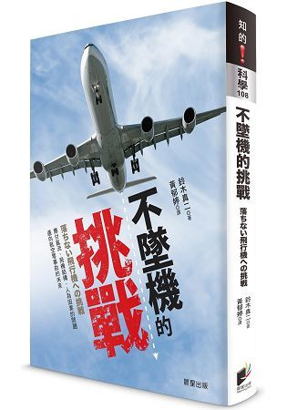 不墜機的挑戰:應付亂流、飛機結構、人為因素的問題 邁向航空零事故的未來