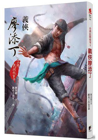 台灣民間故事 2: 義俠廖添丁