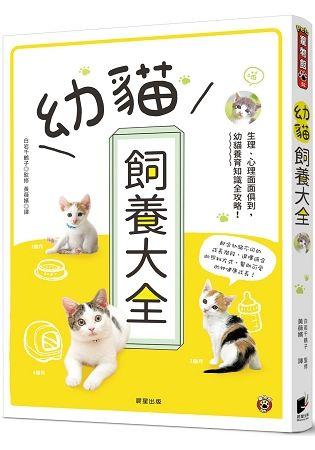 幼貓飼養大全:生理、心理面面俱到,幼貓養育知識全攻略!