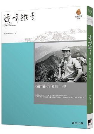 連峰縱走——楊南郡的傳奇一生 (電子書)