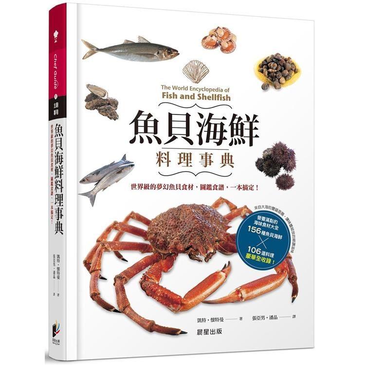 魚貝海鮮料理事典:世界級的夢幻魚貝食材,圖鑑食譜,一本搞定!(精裝)