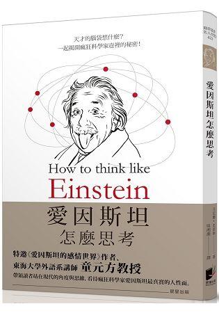愛因斯坦怎麼思考:天才的腦袋想什麼?揭開瘋狂科學家壺裡的秘密!
