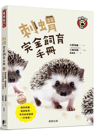 刺蝟完全飼育手冊:飼育照護、健康管理、常見疾病通通一本掌握!