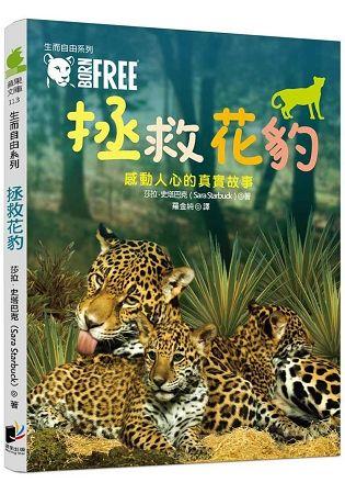 生而自由系列:拯救花豹