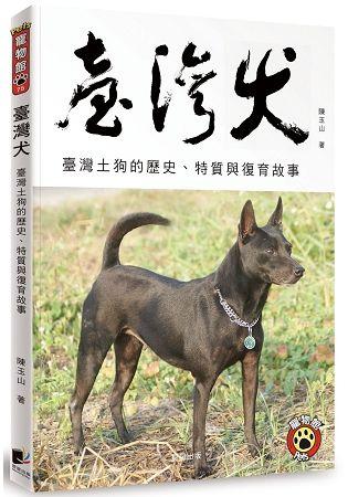 臺灣犬: 臺灣土狗的歷史、特質與復育故事