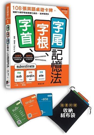 字首、字根、字尾記憶法:108張英語桌遊卡牌,破解70個字根首尾變化組合,延伸背更多(附影音教學QR)