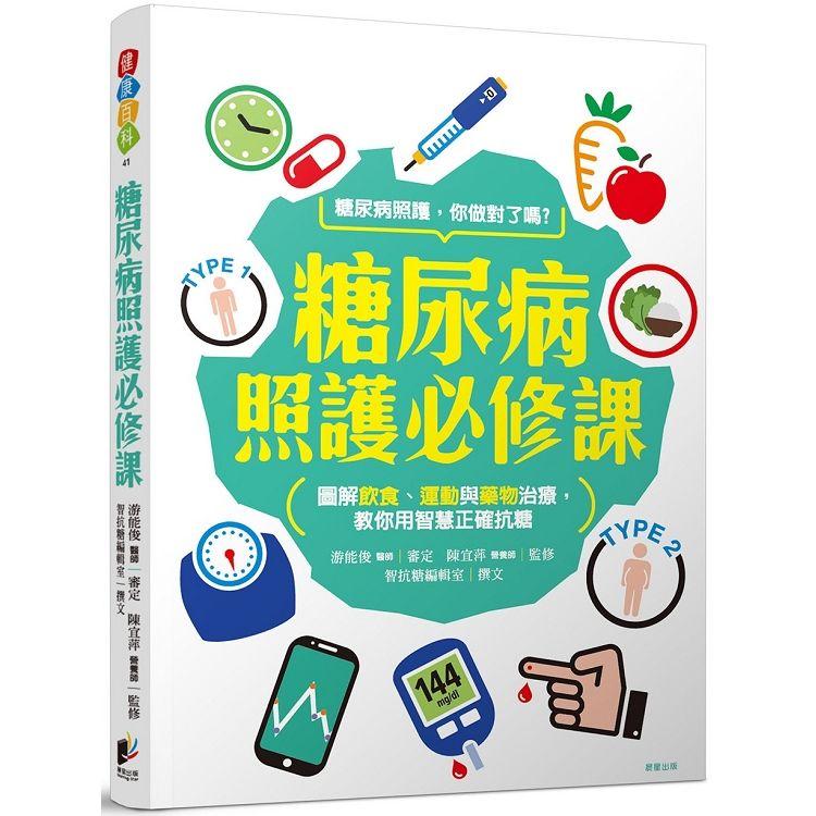 糖尿病照護必修課:圖解飲食、運動、藥物治療,運用智慧正確抗糖