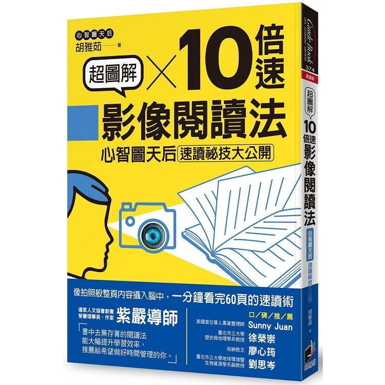 超圖解10倍速影像閱讀法: 心智圖天后速讀祕技大公開