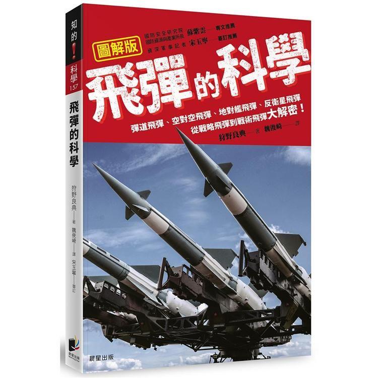 飛彈的科學: 彈道飛彈、空對空飛彈、地對艦飛彈、反衛星飛彈, 從戰略飛彈到戰術飛彈大解密!