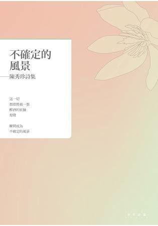 不確定的風景:陳秀珍詩集 (電子書)