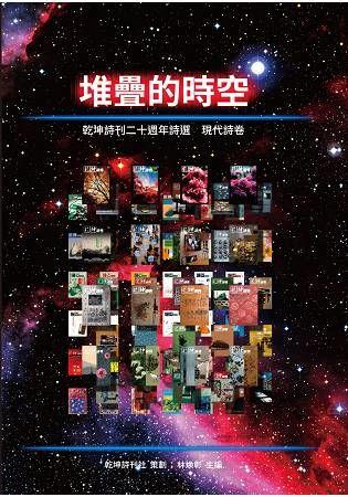 堆疊的時空:乾坤詩刊二十週年詩選 現代詩卷