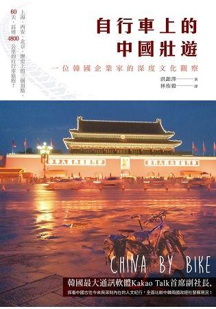 自行車上的中國壯遊:一位韓國企業家的深度文化觀察