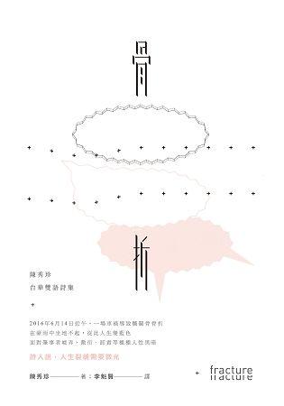 骨折──陳秀珍台華雙語詩集