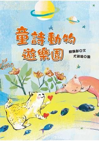 童詩動物遊樂園(軟精裝)