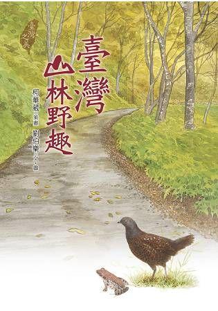 臺灣山林野趣