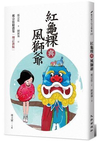 紅龜粿與風獅爺: 鄭宗弦精選集 (增訂第2版)