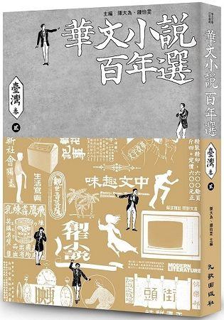 華文小說百年選.臺灣卷(2)