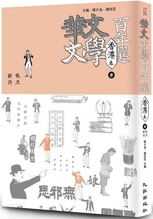 華文文學百年選.香港卷1:散文、新詩