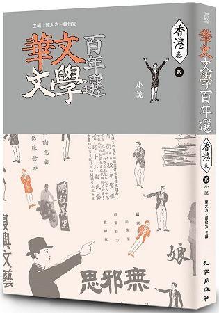 華文文學百年選.香港卷2:小說