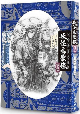 妖怪鳴歌錄Formosa:唱遊曲(電子書)