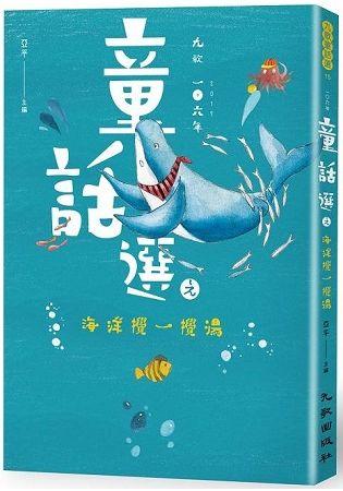 九歌106年童話選:海洋攪一攪湯
